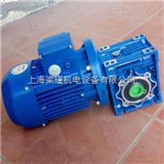 中研紫光减速机,NMRW090蜗轮蜗杆减速机